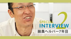 SPECIAL INTERVIEW 2