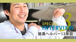 SPECIAL INTERVIEW 3